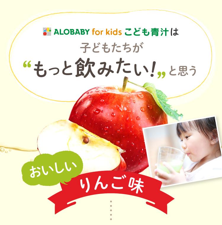 ALOBABY for kids こども青汁は子どもたちがもっと飲みたい!と思うおいしいりんご味