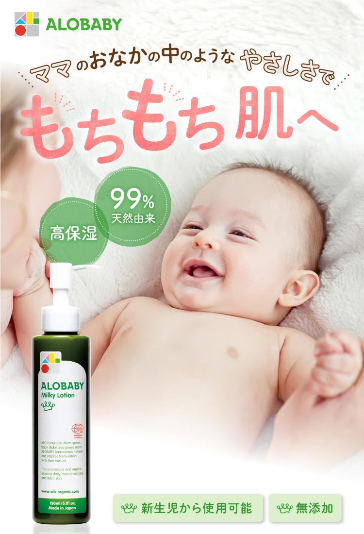 ALOBABY ママのおなかの中のようなやさしさで もちもち肌へ 高保湿 99%天然由来