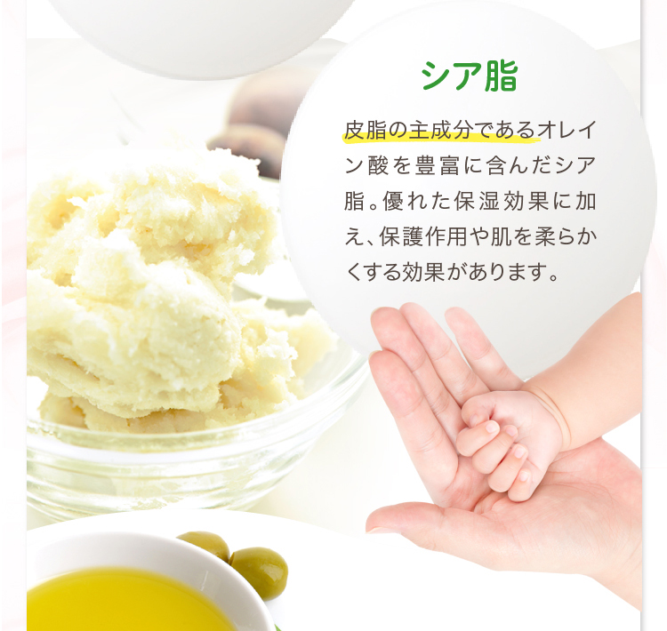 シア脂 皮脂の主成分であるオレイン酸を豊富に含んだシア脂。優れた保湿効果に加え、保護作用や肌を柔らかくする効果があります。