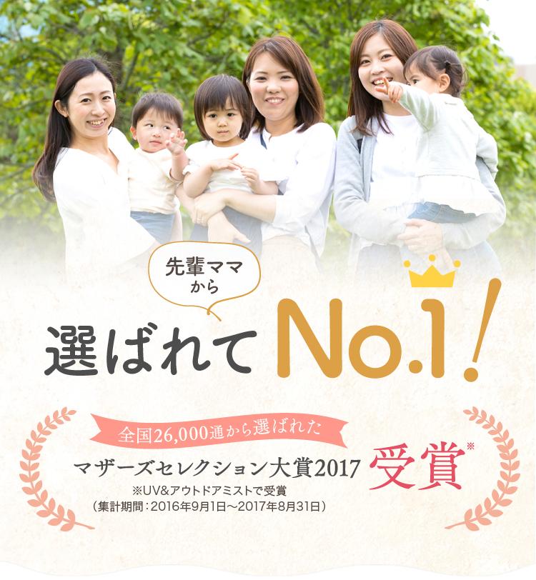 先輩ママから選ばれてNo.1 全国26,000通から選ばれたマザーズセレクション大賞2017受賞