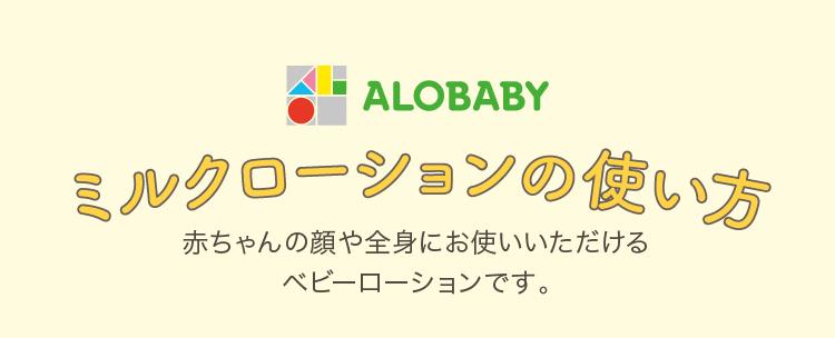 ALOBABY ミルクローションの使い方 赤ちゃんの顔や全身にお使いいただけるベビーローションです。