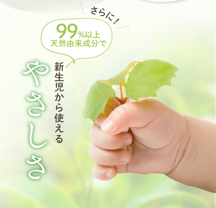 さらに99%以上天然由来成分で新生児から使えるやさしさ