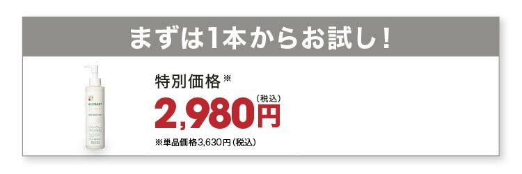 まずは1本からお試し! 特別価格2,980円(税込)