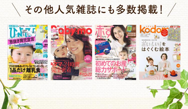 その他人気雑誌にも多数掲載!