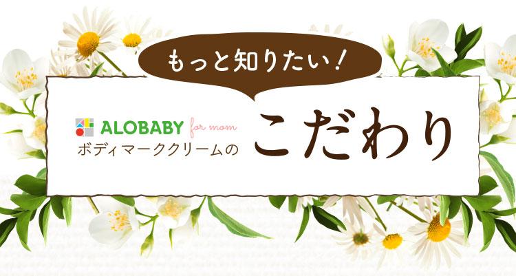 もっと知りたい!ALOBABY for mom ボディマーククリームのこだわり