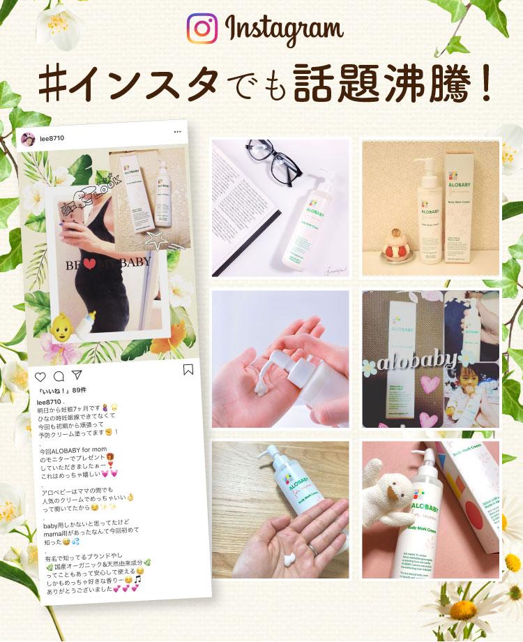 Instagram #インスタでも話題沸騰!