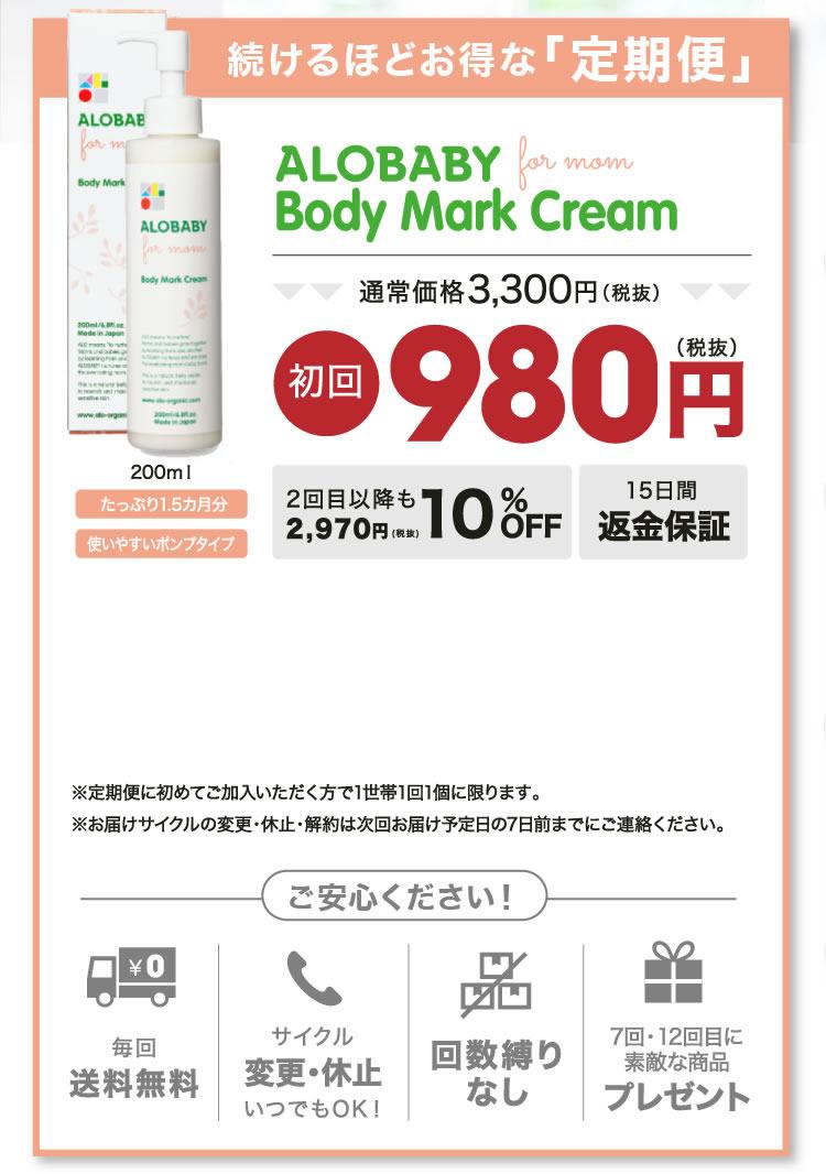一番お得な「定期便」がオススメ1 ALOBABY Body Mark Cream 200ml 使いやすいポンプタイプ 通常価格3,300円(税抜)のところ初回980円(税抜)2回目以降も10%OFF 送料無料
