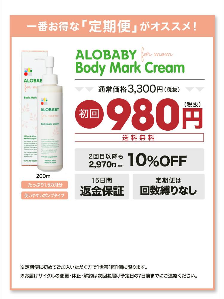一番お得な「定期便」がオススメ! ALOBABY Body Mark Cream 200ml たっぷり1.5カ月分 使いやすいポンプタイプ 通常価格3,300円(税抜)のところ初回980円(税抜) 送料無料 2回目以降も10%OFF 15日間返金保証 いつでも休止・解約OK ※「定期便」は、毎月自動的に商品をお届けするコースです。 ※定期便に初めてご加入いただく方で1世帯1回1個に限ります。