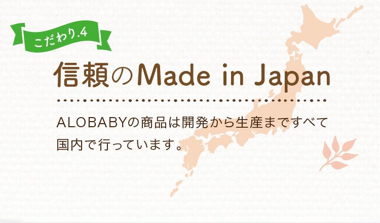 こだわり.4 信頼のMade in Japan ALOBABYの商品は開発から生産まですべて国内で行っています。