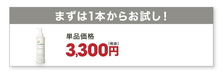 まずは1本からお試し!単品価格3,300円(税抜)