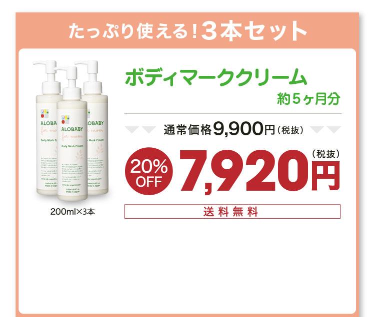 たっぷり使える!3本セット ALOBABY Body Mark Cream 200ml×3本 使いやすいポンプタイプ 通常価格9,900円(税抜)のところ 20%OFF 7,920円(税抜) 送料無料