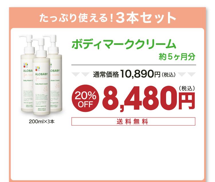 たっぷり使える!3本セット ALOBABY Body Mark Cream 200ml×3本 使いやすいポンプタイプ 通常価格10,692円(税込)のところ 20%OFF 8,480円(税込) 送料無料