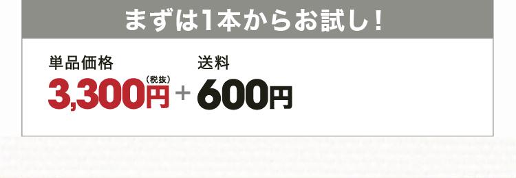 まずは1本からお試し!単品価格3,300円(税抜)+送料600円
