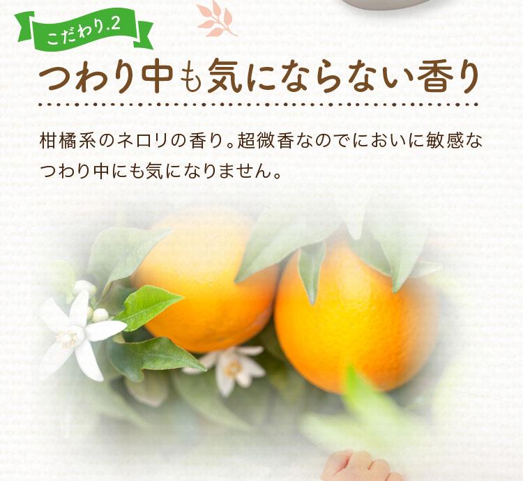 こだわり.2 つわり中も気にならない香り 柑橘系のネロリの香り。超微香なのでにおいに敏感なつわり中にも気になりません。