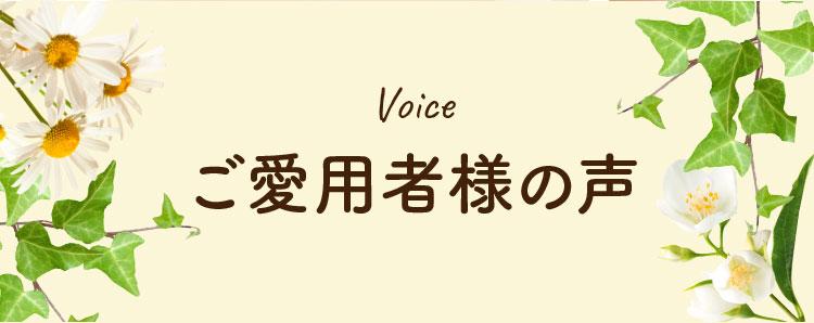 Voice ご愛用者様の声