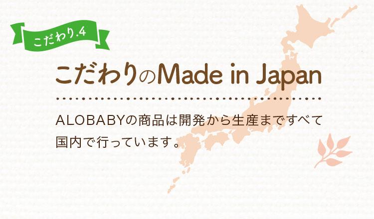こだわり.4 こだわりのMade in Japan ALOBABYの商品は開発から生産まですべて国内で行っています。