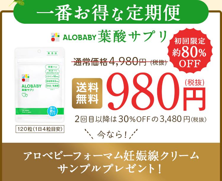 一番お得な定期便ALOBABY葉酸サプリ初回限定約80%OFF、アロベビーフォーマル妊娠線クリームサンプルプレゼント!