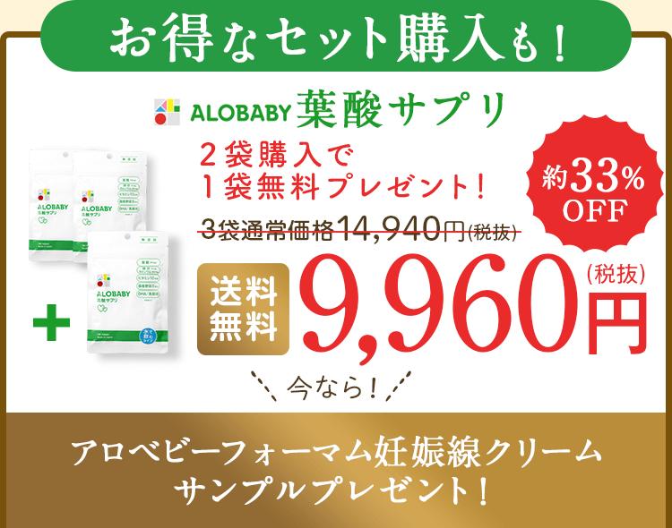 お得なセット購入も!ALOBABY葉酸サプリ初回限定約33%OFF、アロベビーフォーマル妊娠線クリームサンプルプレゼント!