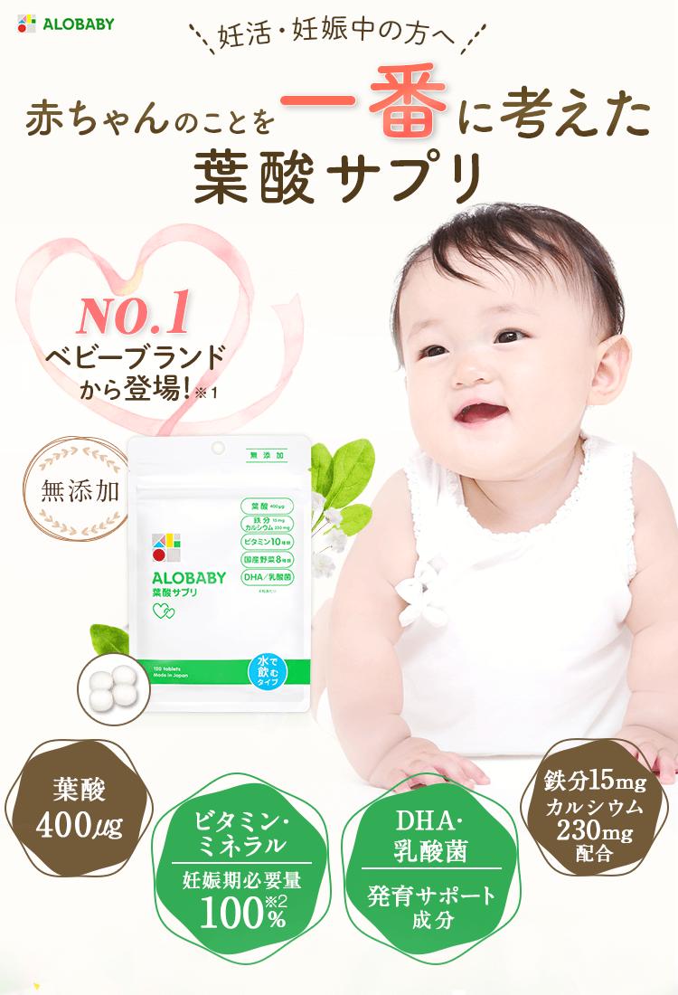 妊活・妊娠中の方へ赤ちゃんのことを一番に考えた葉酸サプリALOBABY葉酸サプリ