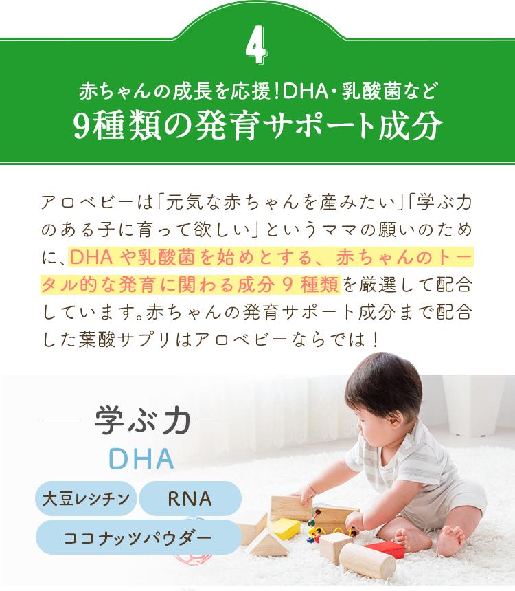 赤ちゃんの成長を応援!DHA・乳酸菌など9種類の発育サポート成分