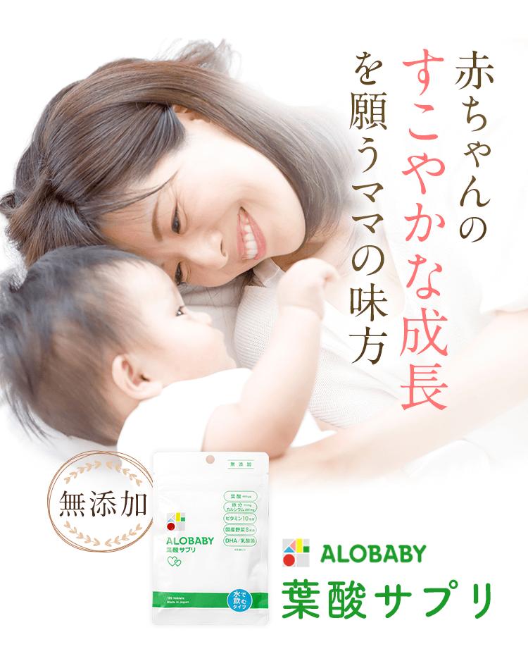 赤ちゃんのすこやかな成長を願うママの味方