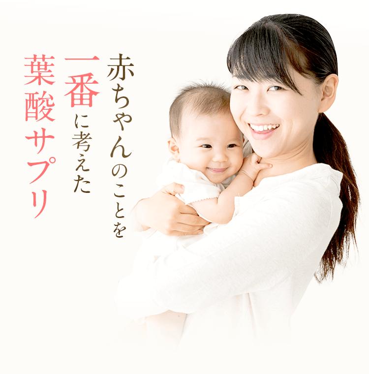 赤ちゃんのことを一番に考えた葉酸サプリ