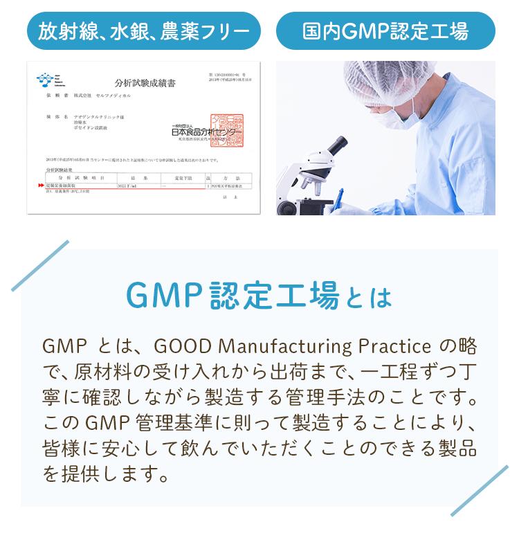 放射線、水銀、農薬フリー、国内GMP認定工場
