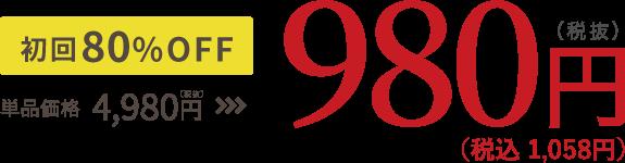 初回80%OFF 通常価格4980円が980円