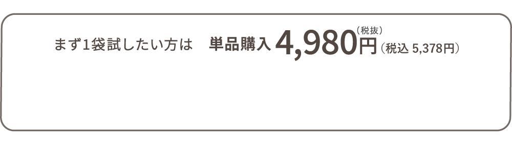 単品購入 4,980円(税抜)