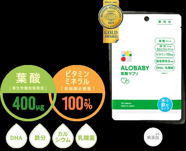 ALOBABY 葉酸サプリ