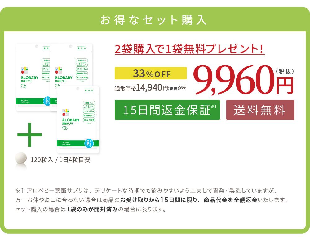 お得なセット購入 9,960円(税抜)