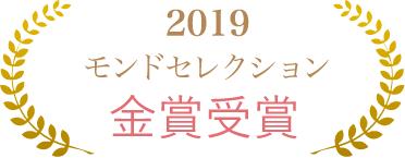 2019モンドセレクション 金賞受賞