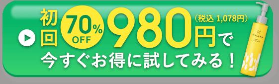 初回980円でお得に始める
