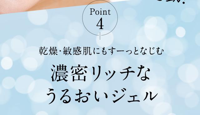 Point.4 濃厚リッチなうるおいジェル