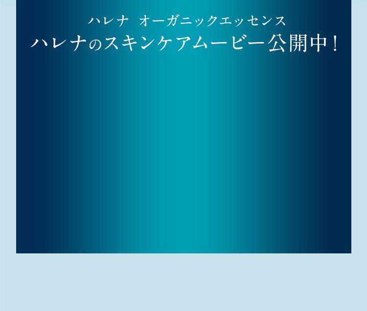 ハレナ オーガニックエッセンス ハレナのスキンケアムービー公開中!