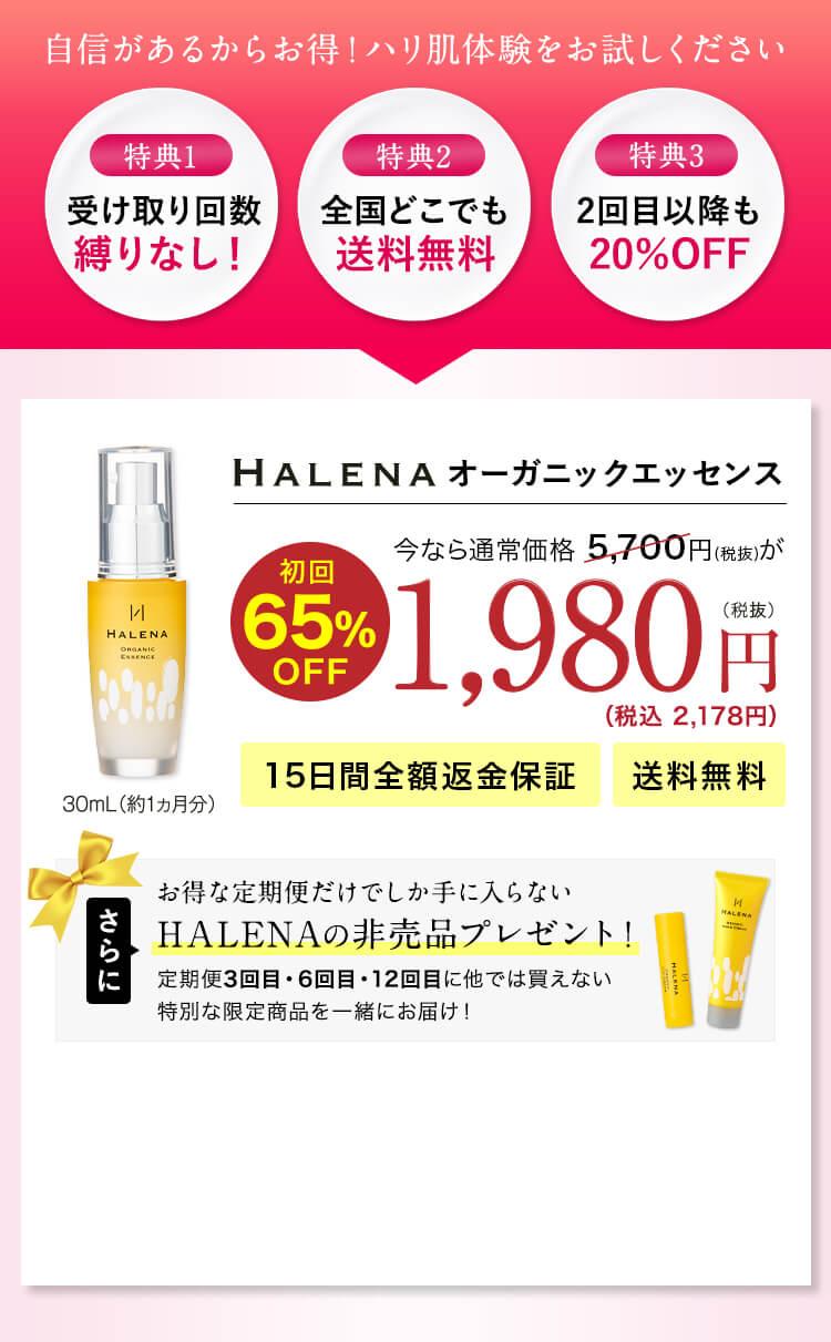 HALENA オーガニックエッセンス 初回1,980円(税抜)