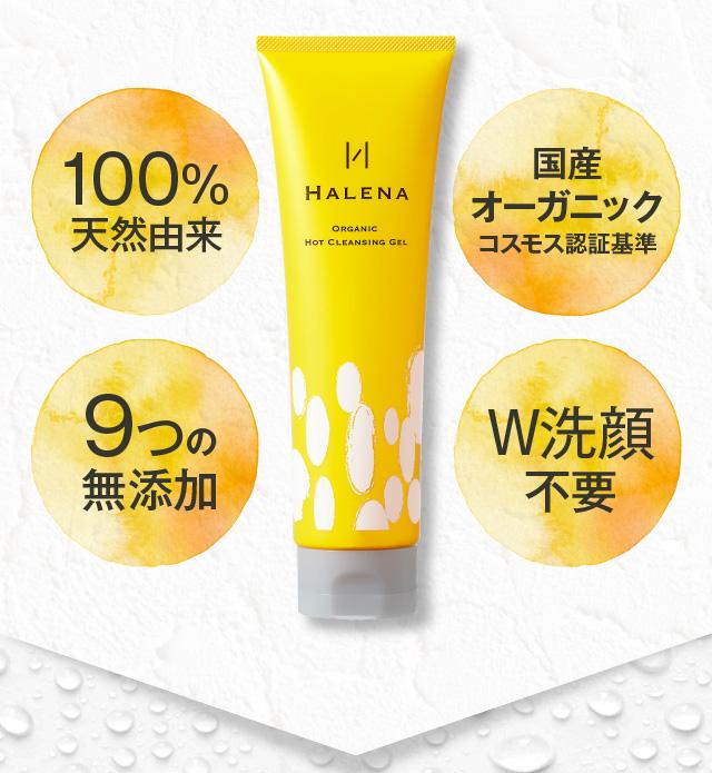 100%天然由来 国産オーガニックコスモス認証基準 9つの無添加 W洗顔不要