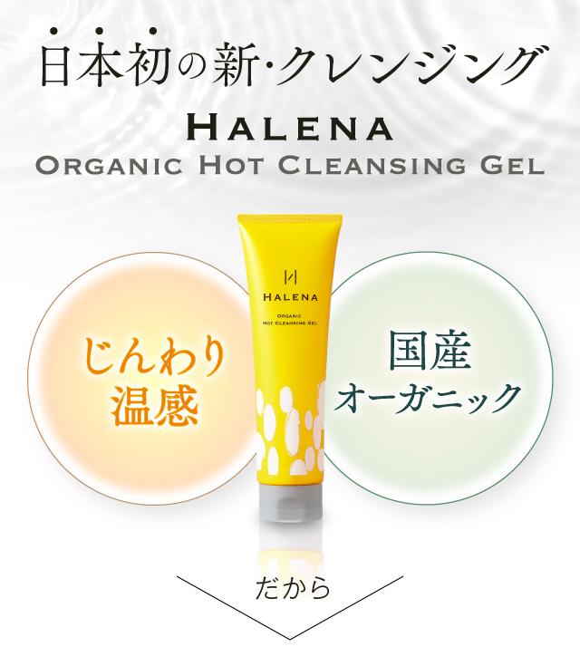 日本初の新・クレンジング HALENA オーガニックホットクレンジングジェル