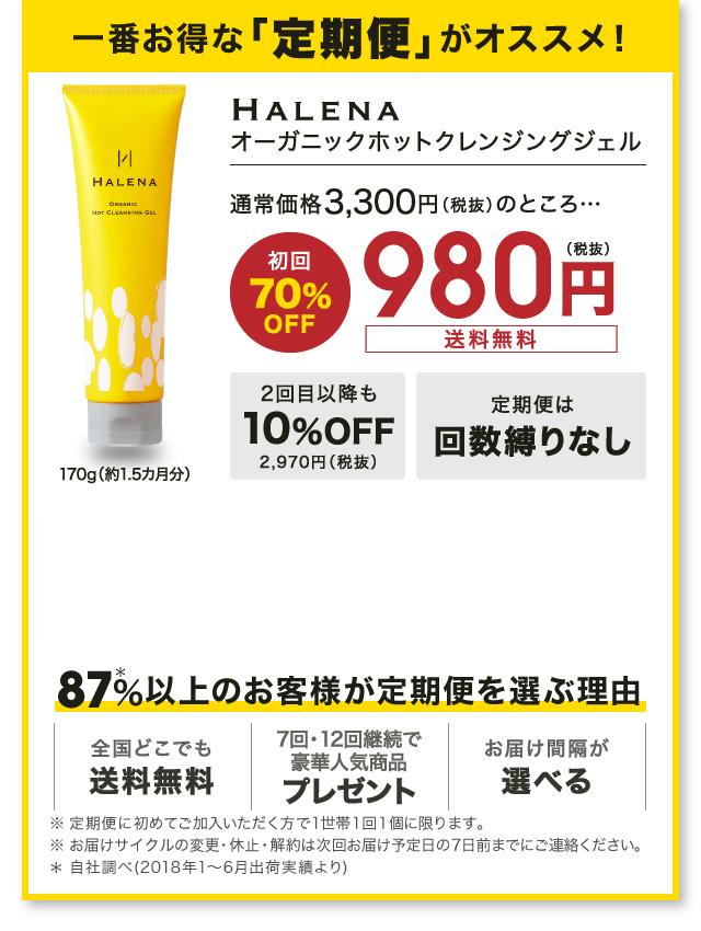 一番お得な「定期便」がオススメ!初回70%OFFの980円(税抜)送料無料