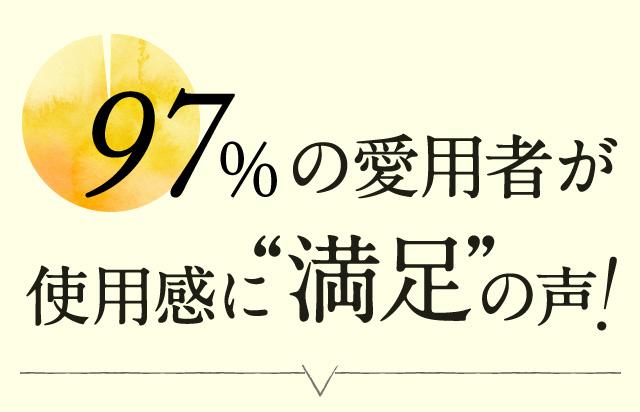 97%の愛用者が使用感に満足の声!