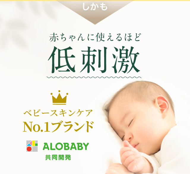 赤ちゃんにつかえるほど低刺激