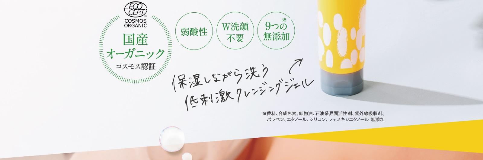 国産オーガニック 弱酸性 W洗顔不要 9つの無添加