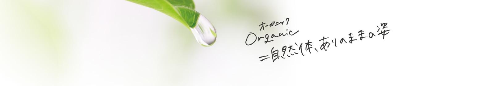 オーガニック = 自然体、ありのままの姿