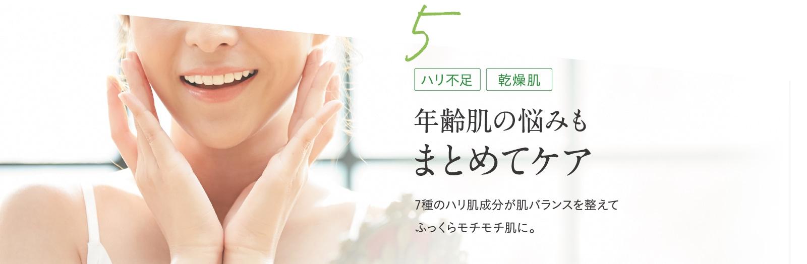 5 ハリ不足 乾燥肌 年齢肌の悩みもまとめてケア