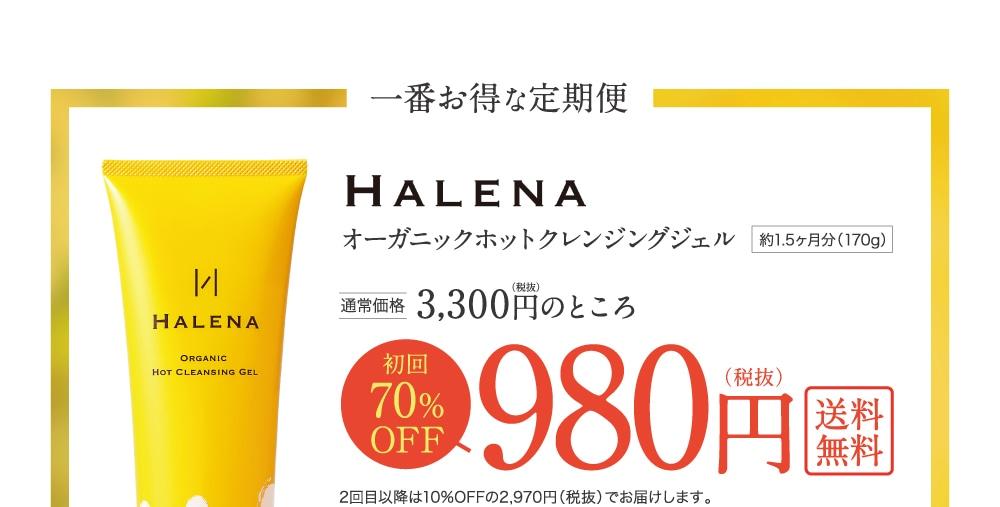 一番お得な定期便 HALENA 980円