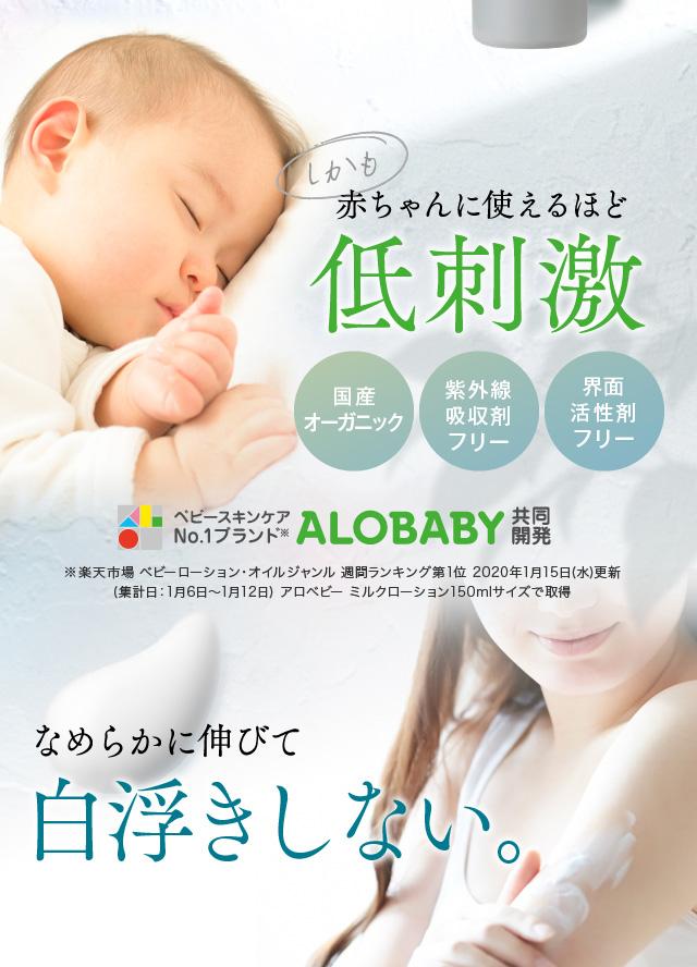 しかも赤ちゃんに使えるほど低刺激 国産オーガニック 紫外線吸収剤フリー 界面活性剤フリー ALOBABY共同開発 なめらかに伸びて白浮きしない。