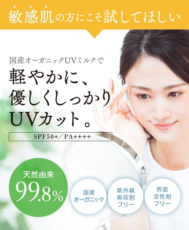 敏感肌の方にこそ試してほしい 国産オーガニックUVミルクで軽やかに、優しくしっかりUVカット。SPF50+/PA++++ 天然由来99.8%