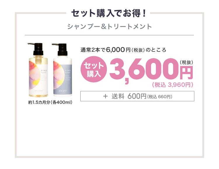 期間限定「発売記念キャンペーン」通常価格セットで6,300円(税抜)のところ20%OFF4,980円(税抜)