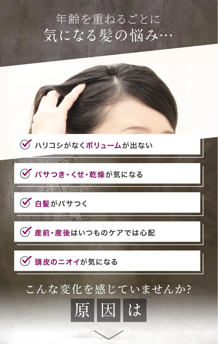 年齢を重ねるごとに気になる髪の悩み… 原因は