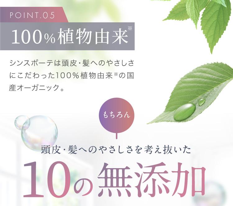 POINT05 100%植物由来